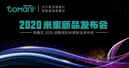 """哥曼尼智能照明""""2020米家新品发布会""""火爆网络"""