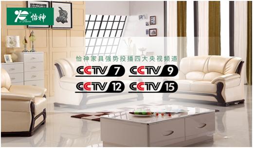怡神家具品牌战略再升级 央视主题片热播中
